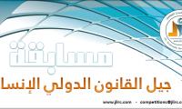 مسابقة جيل القانون الدولي الإنساني