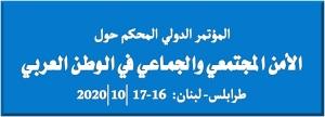 الأمن المجتمعي والجماعي في الوطن العربي