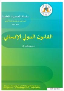 القانون الدولي الإنساني د. سرور طالبي المل