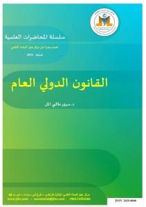القانون الدولي العام د. سرور طالبي المل