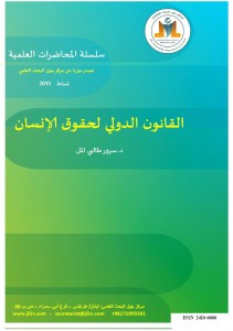 القانون الدولي لحقوق الإنسان   د. سرور طالبي المل