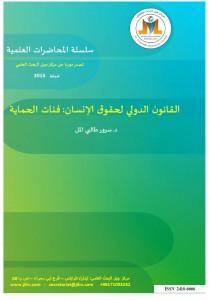 القانون الدولي لحقوق الإنسان فئات الحماية د. سرور طالبي المل