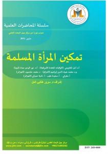 تمكين المرأة المسلمة عمل جماعي إشراف د. سرور طالبي المل