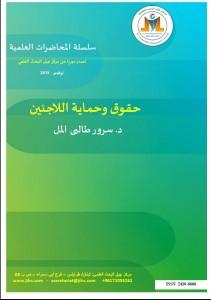 حقوق وحماية اللاجئين للدكتورة سرور طالبي المل