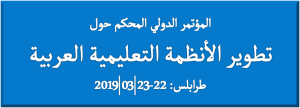 مؤتمر تطوير الأنظمة التعليمية العربية