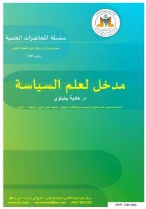 مدخل لعمل السياسة سلسلة محاضرات مركز جيل البحث العلمي