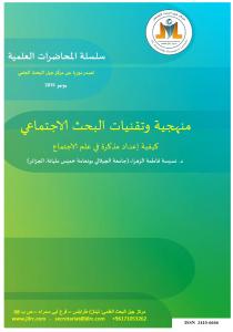 منهجية وتقنيات البحث الاجتماعي   كيفية إعداد مذكرة في علم الاجتماع للدكتورة نسيسة فاطمة الزهراء