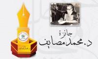 جائزة الدكتور محمد مصايف 2