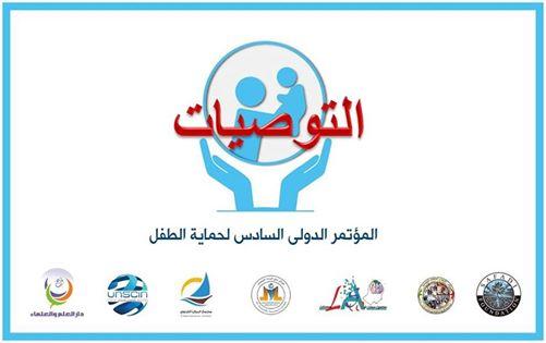 توصيات مركز جيل البحث العلمي السادس حول الحماية الدولية للطفل