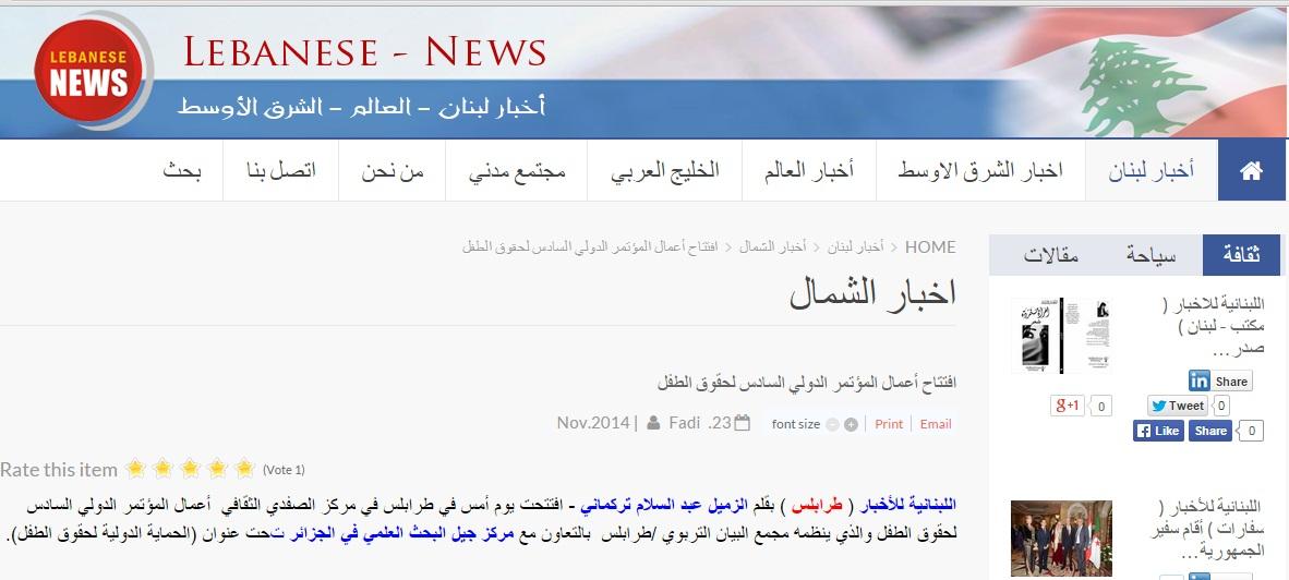 Lebanese News