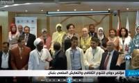 التغطية الاعلامية حول التنوع الثقافي طرابلس 21 الى 23 مايو 2015