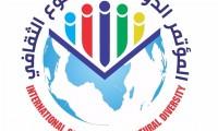 UNSCIN & JiL Center 8 Conf Diversite culturelle