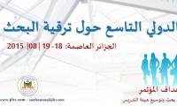 المؤتمر السنوي للبحث العلمي JiL&UNSCIN
