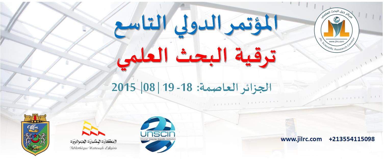 مؤتمر ترقية البحث العلمي الجزائر اوت 2015