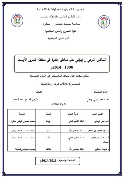 مذكرة ماجستير للباحث محمد عربي لادمي