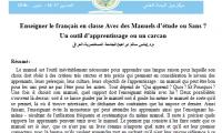 Enseigner le français en classe Avec des Manuels d'étude ou Sans