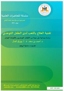 تقنية العلاج باللعب لدى الطفل التوحدي  أحمد بن سعد   بورزق كمال
