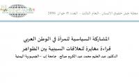المشاركة السياسية للمرأة في الوطن العربي