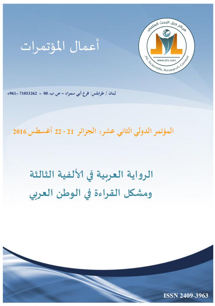 كتاب أعمال مؤتمر الرواية العربية في الألفية الثالثة ومشكل القراءة في الوطن العربي