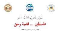 jil-unscin-israa-university