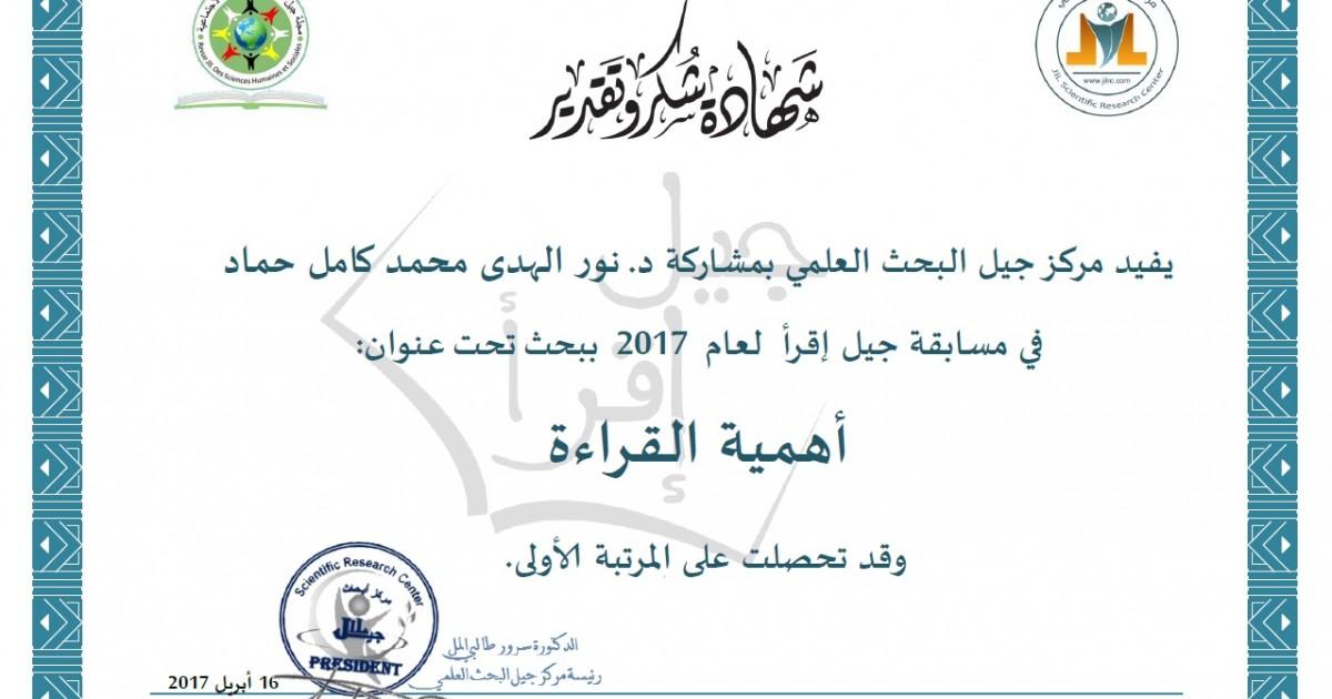 أهمية القراءة البحث الفائز بمسابقة جيل إقرأ 2017 نور الهدى محمد كامل حماد Jil Center Home