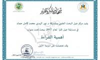 د. نور الهدى محمد كامل حماد