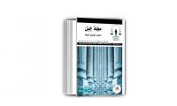 مجلة جيل الأبحاث القانونية المعمقة العدد 13