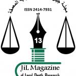 مجلة جيل الأبحاث القانونية المعمقة 13