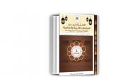 مجلة جيل الدراسات الادبية والفكرية العدد 30
