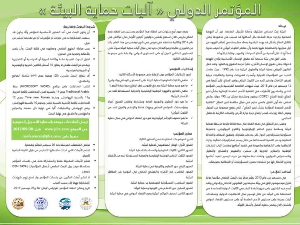 مؤتمر مركز جيل البحث العلمي 15 آليات حماية البيئة