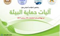 مؤتمر آليات حماية البيئة لمركز جيل البحث العلمي