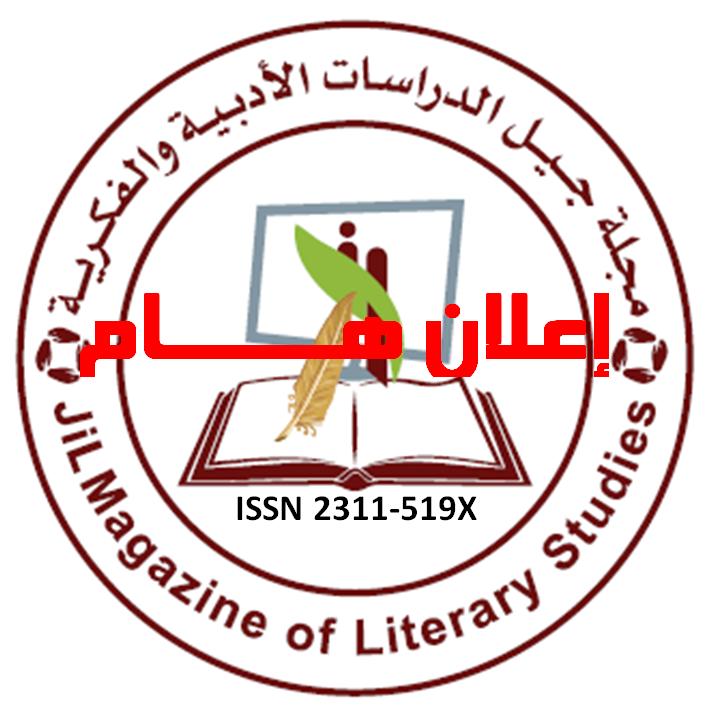 إعلان هام مجلة جيل الدراسات الأدبية والفكرية