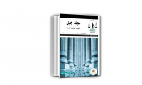 مجلة جيل الأبحاث القانونية المعمقة العدد16
