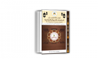 مجلة جيل الدراسات الأدبية والفكرية العدد 33