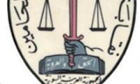 نقابة المحامين الجمهورية العربية السورية