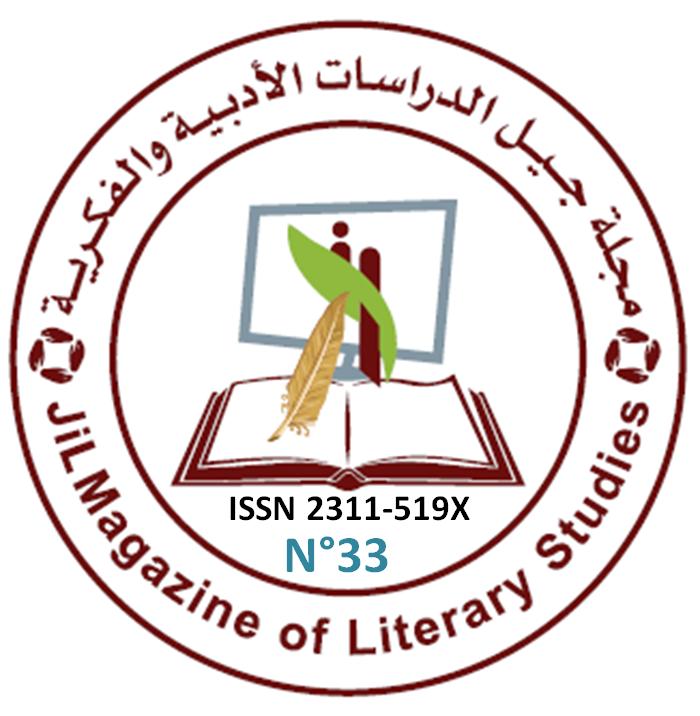 مجلة جيل الدراسات الأدبية والفكرية 33