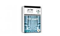مجلة جيل الأبحاث القانونية المعمقة العدد 18