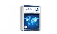 مجلة جيل الدراسات السياسية والعلاقات الدولية العدد 11