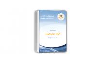 كتاب أعمال مؤتمر آليات حماية البيئة