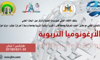 مؤتمر مركز جيل البحث العلمي الأرغنوميا التربوية