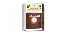 مجلة جيل الدراسات الأدبية والفكرية العدد 36
