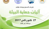 ورشات مؤتمر آليات حماية البيئة