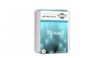مجلة جيل حقوق الانسان العدد 25