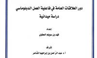 دور العلاقات العامة في فاعلية العمل الدبلوماسي فهد بن سويلم العطوي