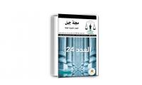 مجلة جيل الأبحاث القانونية المعمقة العدد 24
