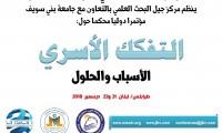 المؤتمر الدولي حول التفكك الأسري طرابلس 21 و22 12 2018 Jil Center Home
