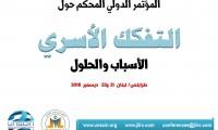 اعلان مؤتمر التفكك الأسري لبنان ديسمبر 2018