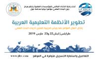 اعلان مؤتمر 19