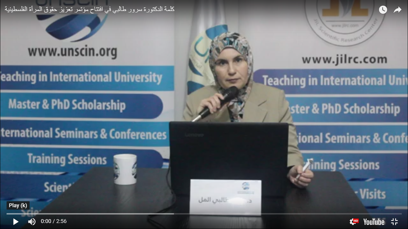 كلمة الدكتورة سرور طالبي في افتتاح مؤتمر تعزيز حقوق المرأة الفلسطينية