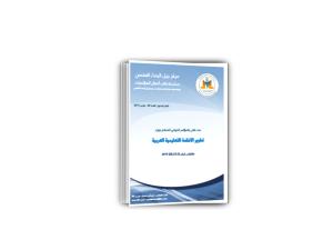 كتاب أعمال مؤتمر تطوير الأنظمة التعليمية العربية